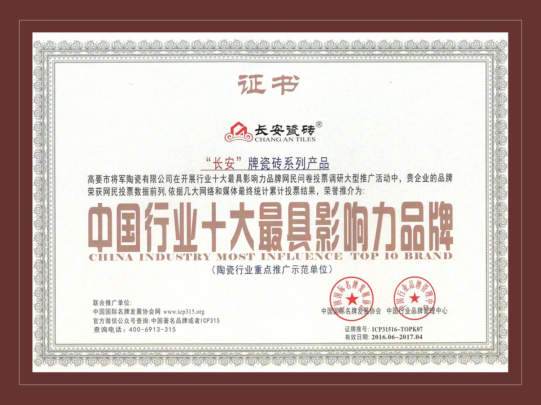 2016-长安中国行业十大最具影响力品牌