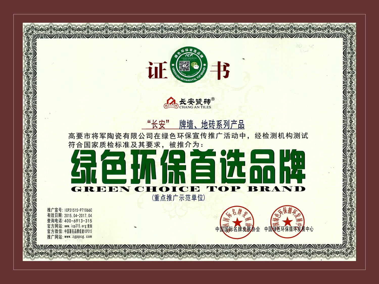 2015-长安绿色环保首选品牌