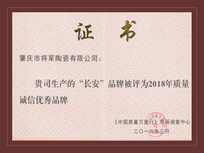 2018-长安品牌质量诚信优秀品牌