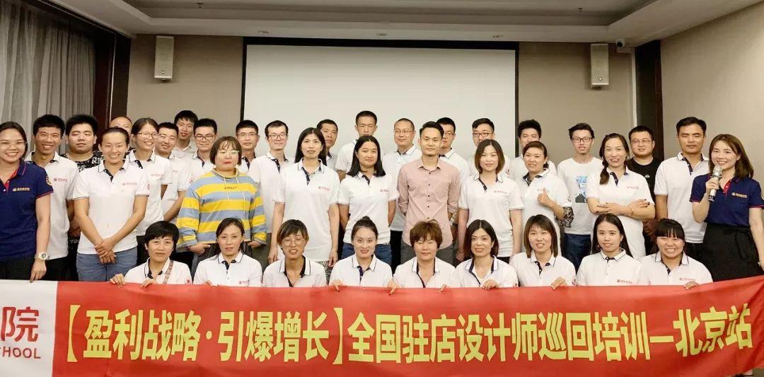 将军商学院全国驻店设计师巡回培训·北京站成功举办